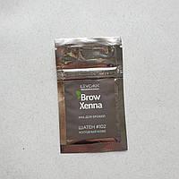 Хна для бровей Brow Henna Шатен №2, холодный кофе, 6 г., саше