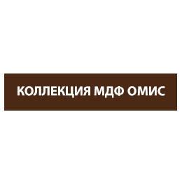 Коллекция МДФ Омис