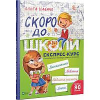 Робочий зошит для підготовки Скоро до школи Експрес-курс понад 90 занять, фото 1