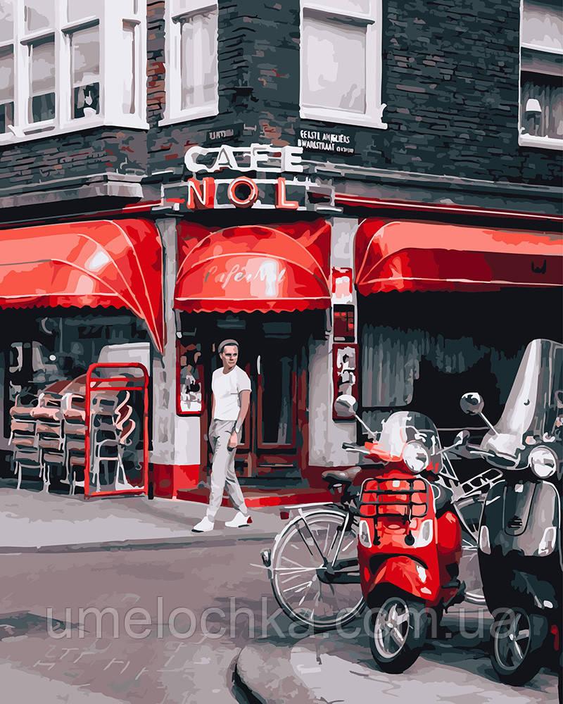 Картина по номерам Кафе в Амстердаме 40 х 50 см (BRM25368)