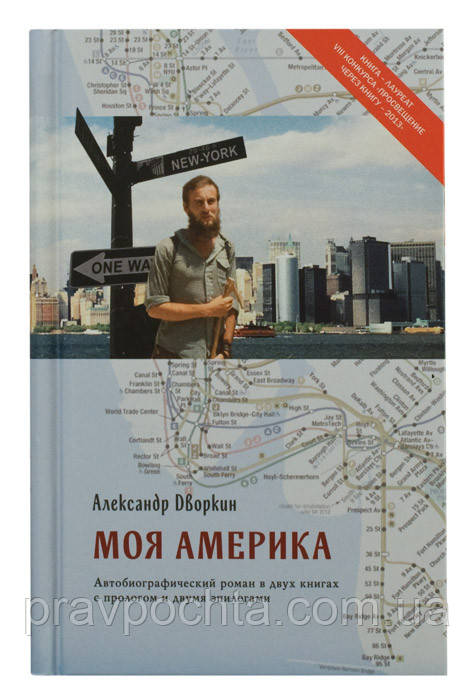Моя Америка. Олександр Дворкін