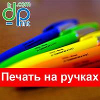 Печать на ручках, нанесение на шариковые ручки, заказать - от 100шт