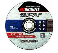 Диск абразивный отрезной для металла 125х1,6х22,2 мм Granite MasterTool 8-04-121