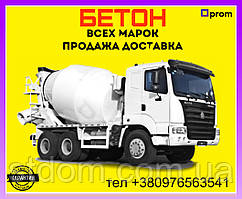 Бетон и керамзитобетон в Одессе и Одесской области