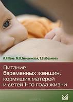 Кінь І. Я., Гмошинская М. В., Абрамова Т. В. Харчування вагітних жінок, годуючих матерів і дітей 1-го року життя