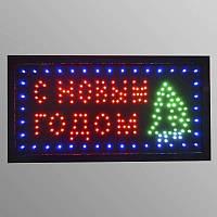 """Светодиодная LED вывеска табло """"С Новым Годом"""" 48 х 25 см разноцветное поздравление"""