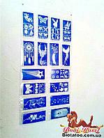 Карман для трафаретов размером 20*9(16 ячеек)