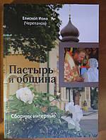 Пастырь и община. Епископ Иона (Черепанов)
