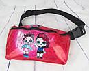 Детские сумочки бананки куколки LOL мин. заказ 3 шт., фото 3