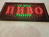 "LED вывеска ""ПИВО"" 48 Х 25 см светодиодное рекламное табло рекламная яркая вывеска"