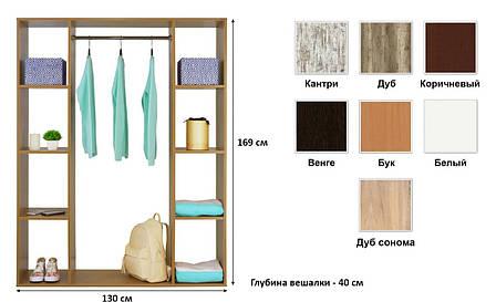 Стойка-шкаф для одежды Галлант 4В (дерево/металл), фото 2