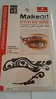 Водостойкие тату для макияжа глаз Beauty Care №002