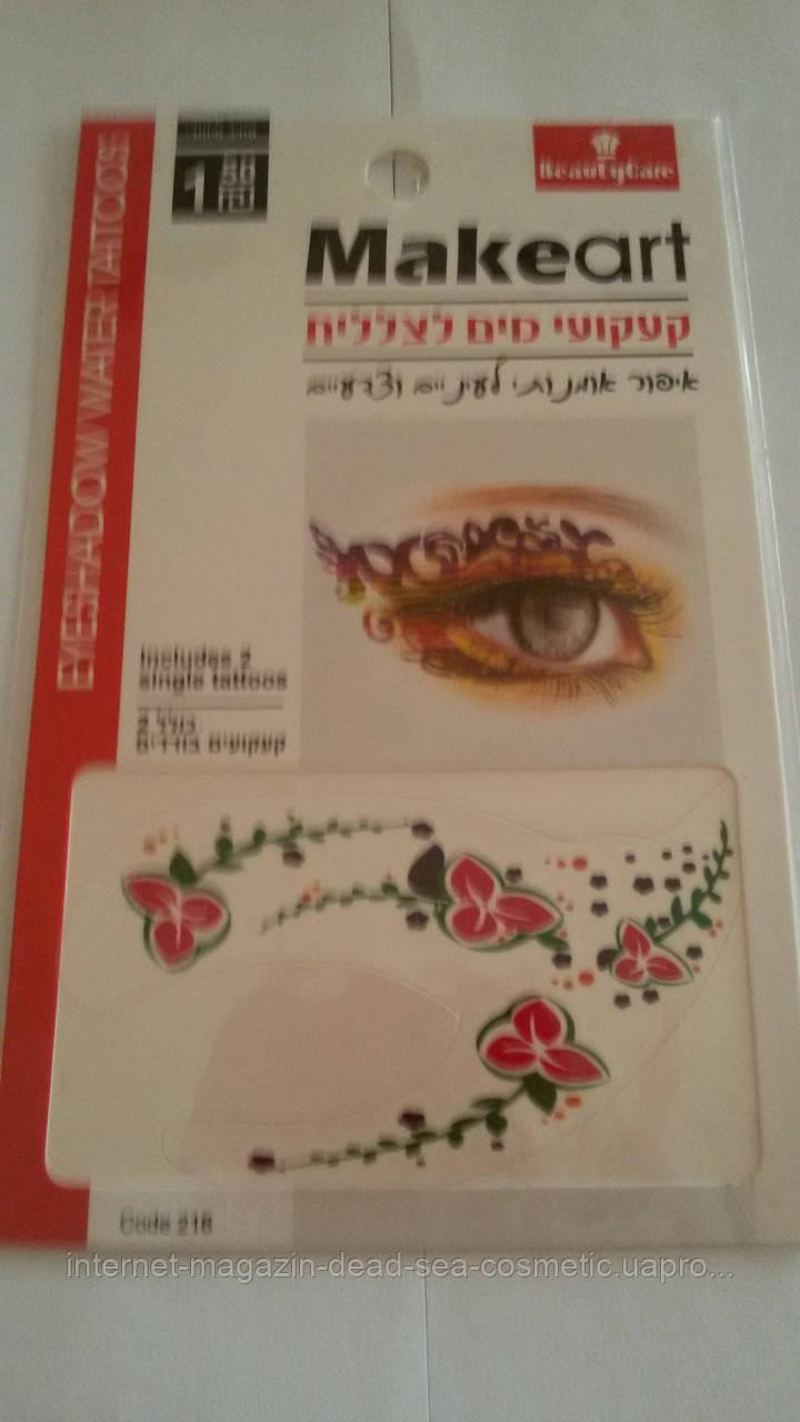 Водостойкие тату для макияжа глазBeauty Care №003