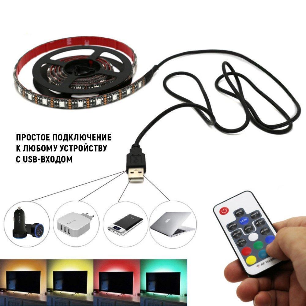 Светодиодная лента Colorway RGB 0.5м + 0.5 м с пультом (LED)