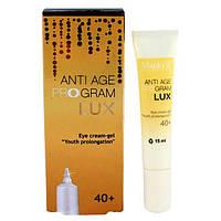 Крем-гель для кожи вокруг глаз Продление молодости 40+ ANTI AGE PROGRAM LUX Markell
