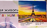 """Алмазная живопись картина """"Эйфелева башня"""" (40*30 см) Полная закладка, фото 2"""