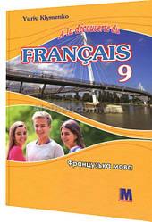 9 клас /Французский язык. Учебник / Клименко / Методика