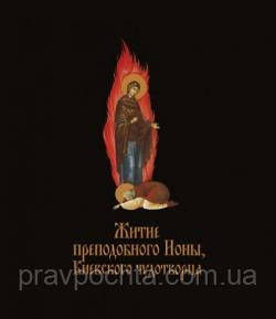 Житие преподобного Ионы, Киевского чудотворца