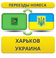 Переезды HoReCa из Харькова по Украине!