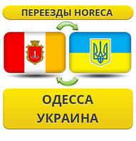 Переезды HoReCa из Одессы по Украине!