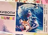 """Алмазная живопись картина """"Девушка и волк"""" (30*40 см) Полная закладка, фото 2"""