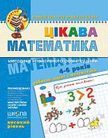 Школа Малятко Цікава математика (Високий рів) У, фото 1