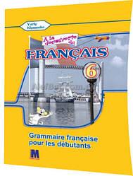 6 клас /Французский язык. Пособие по грамматике / Клименко / Методика