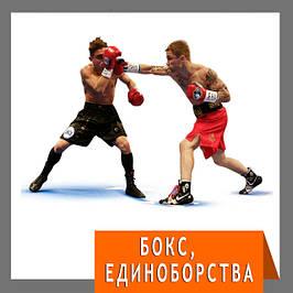 Бокс, єдиноборства
