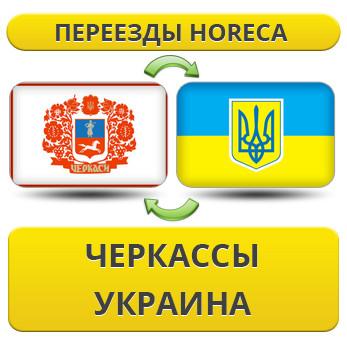 Переезды HoReCa из Черкасс по Украине!