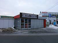 Торговый павильон киоск