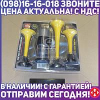 ⭐⭐⭐⭐⭐ Сигнал дудка с компрессором 3шт желтый 153/165/215 мм 12V (Дорожная Карта)  SL-A1015Y