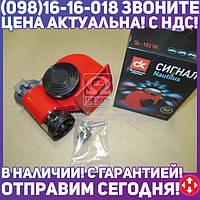 ⭐⭐⭐⭐⭐ Сигнал улитка Nautilus красный 12V (Дорожная Карта)  SL-1021R