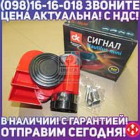 ⭐⭐⭐⭐⭐ Сигнал улитка Nautilus mini красный 12V (Дорожная Карта)  SL-1045R