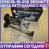⭐⭐⭐⭐⭐ Сигнал дудка 3шт хром 165/230/295 мм 24V (Дорожная Карта)  SL-1007