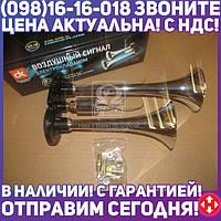 ⭐⭐⭐⭐⭐ Сигнал дудка 2 штуки хром 230/295 мм 24V (Дорожная Карта)  SL-1008C