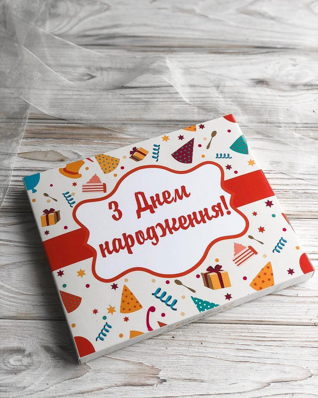 """Шоколадний подарунковий набір """"З Днем Народження"""" 100г"""
