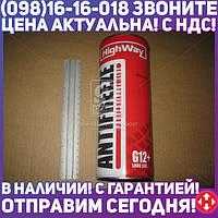 ⭐⭐⭐⭐⭐ Антифриз HighWay ANTIFREEZE-40 LONG LIFE G12+ (красный) 1кг  10003