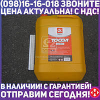⭐⭐⭐⭐⭐ Тосол А-30  (Канистра 10л)