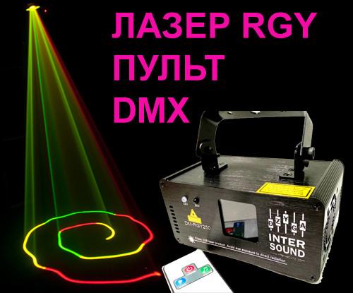 Лазеры для дискотек 3 цвета RGYс пультом ДУ