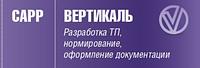 САПР ТП ВЕРТИКАЛЬ
