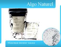 Маковая пилинг-маска Algo Naturel (Франция) 25 г