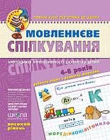 Школа Малятко Мовленнєве спілкування(Висок рів)У, фото 1