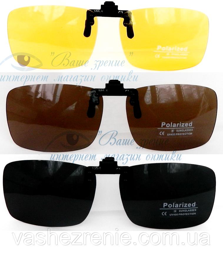 Накладка на окуляри Polarized / Окуляри антиблікові Код:6820