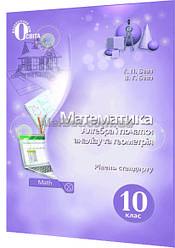 10 клас / Математика. Підручник. Рівень стандарту / Бевз / Освіта