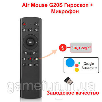 Air Mouse G20S з гіроскопом, мікрофоном голосовим управлінням (Заводське якість)