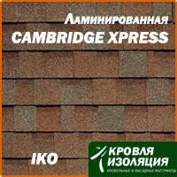 Ламинированная битумная черепица IKO CAMBRIDGE XPRESS