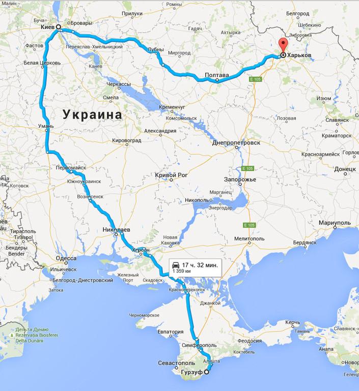 Гурзуф → Киев ― Харьков
