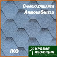 Битумная черепица IKO ArmourShield - Кровля и Изоляция в Харькове