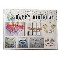 "Гирлянда бумажная SoFun картон ""Happy Birthday"" серебро 20-25 см, фото 1"