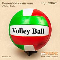 """Волейбольный мяч """" Volley ball"""""""